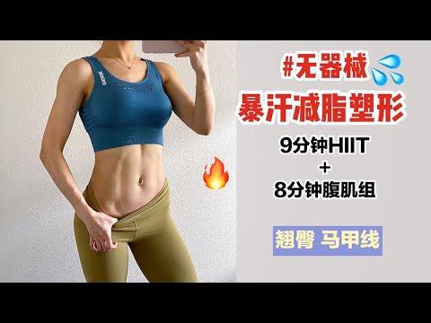 Fogyás egy hét alatt - Fogyókúra | Femina - F45 fogyás eredmények