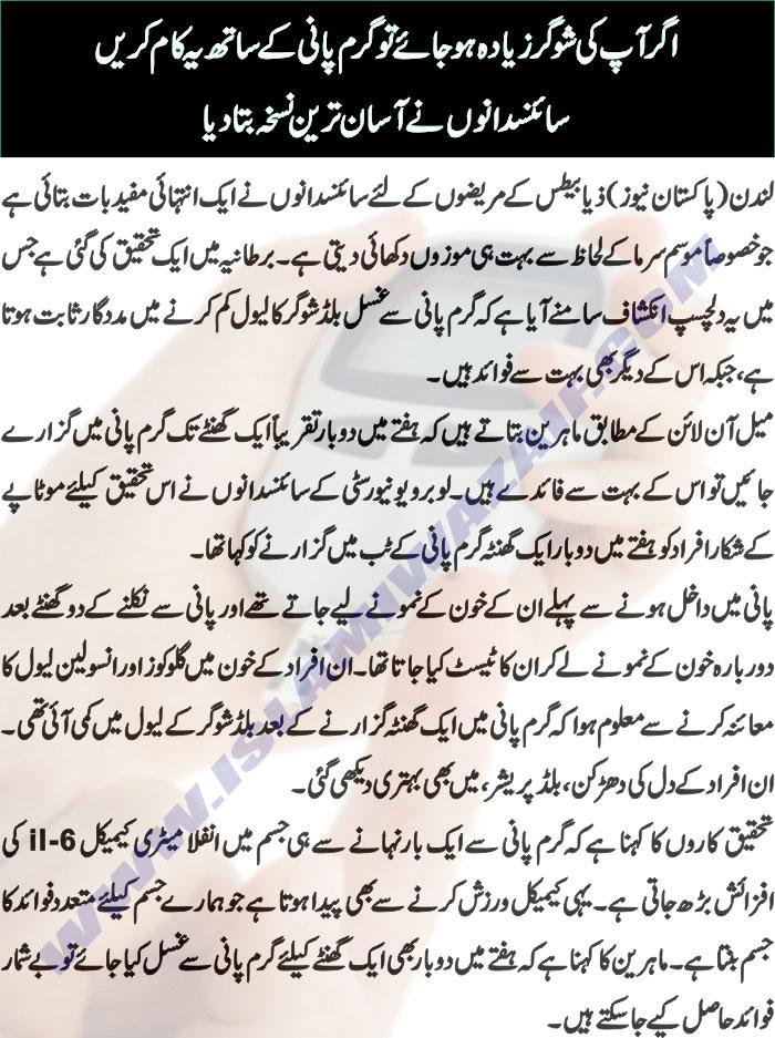 tippek az urdu ban a fogyáshoz